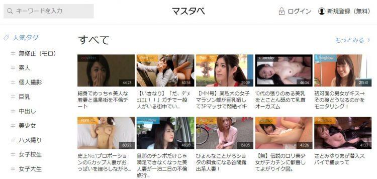 5位:マスタベ(masutabe)
