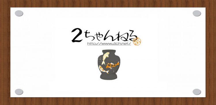 アダルトVR体験談「2ちゃんねる」