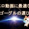 """アダルトVRに適した""""VRゴーグル""""の失敗しない選び方"""